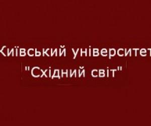 """Київський університет """"Східний світ"""" - підготовка фахівців зі знанням східних мов"""