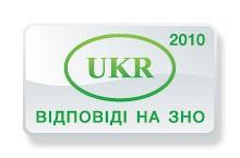 Відповіді на тести ЗНО з української мови і літератури 2010 року (ІІІ сесія)