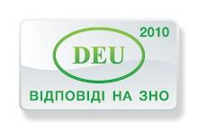 Відповіді на тести ЗНО з німецької мови 2010 року