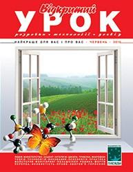 """Журнал """"Відкритий урок: розробки, технології, досвід"""" №6/2010"""