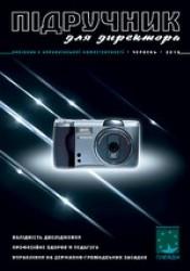 """Журнал """"Підручник для директора"""" №6/2010"""
