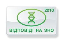 Відповіді на тести ЗНО з біології 2010 року