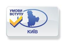 Умови вступу до вузів Києва у 2018 році