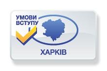 Умови вступу до вузів Харкова у 2016 році