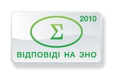 Відповіді на тести ЗНО з математики 2010 року (І сесія)