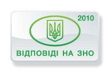 Відповіді на тести ЗНО з історії України 2010 року (І сесія)