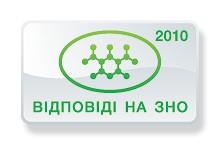 Відповіді на тести ЗНО з хімії 2010 року