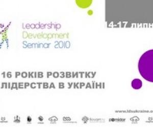 """Закінчується реєстрація на """"Leadership Development Seminar 2010"""""""