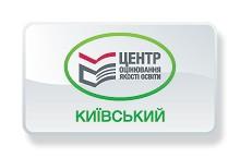 Київський регіональний центр оцінювання якості освіти (КРЦОЯО)