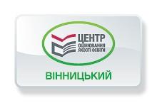Вінницький регіональний центр оцінювання якості освіти (ВРЦОЯО)