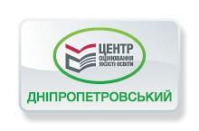 Дніпропетровський регіональний центр оцінювання якості освіти (ДпРЦОЯО)