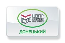 Донецький регіональний центр оцінювання якості освіти (ДРЦОЯО)