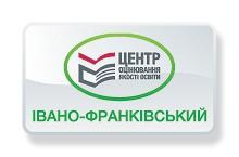 Івано-Франківський регіональний центр оцінювання якості освіти (ІФРЦОЯО)