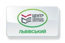 Львівський регіональний центр оцінювання якості освіти (ЛРЦОЯО)