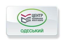 Одеський регіональний центр оцінювання якості освіти (ОРЦОЯО)