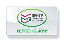 Херсонський регіональний центр оцінювання якості освіти (ХРЦОЯО)