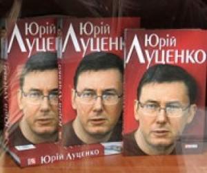 Луценко прививає міліціонерам любов до сучасної української літератури