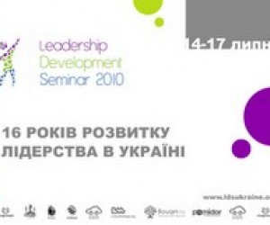 On-line трансляція Leadership Development Seminar 2010