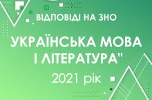 Завдання та відповіді на тест ЗНО з української мови та літератури 2021 року