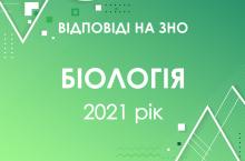 Завдання та відповіді на тест ЗНО з біології 2021 року