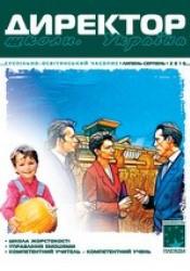 """Журнал """"Директор школи. Україна"""" №7-8/2010"""