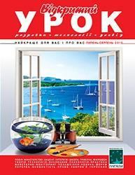 """Журнал """"Відкритий урок: розробки, технології, досвід"""" №7-8/2010"""