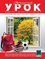 """Журнал """"Відкритий урок: розробки, технології, досвід"""" №9/2010"""