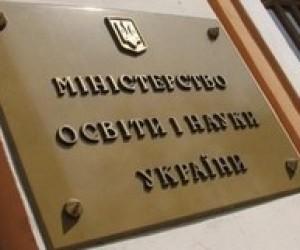МОН нагадало вишам про законодавство щодо органів студентського самоврядування