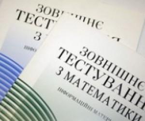 Програми зовнішнього тестування на 2008/2009 рік