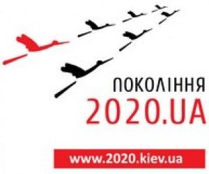 """Продовжується набір до """"Школи молодих лідерів """"2020.UA"""""""