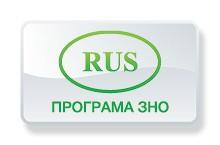 Програма ЗНО з російської мови 2016 року