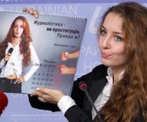 Студентки Інституту журналістики подарували Януковичу календар, як у Путіна
