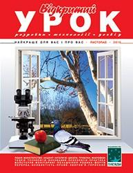 """Журнал """"Відкритий урок: розробки, технології, досвід"""" №11/2010"""