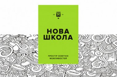 Презентовано концепцію «Нової української школи»