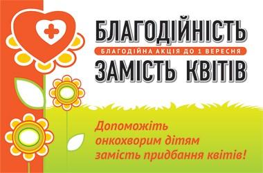 Акція до 1 вересня «Благодійність замість квітів»