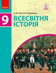«Всесвітня історія» підручник для 9 класу (авт. Гісем О. В., Мартинюк О. О.)