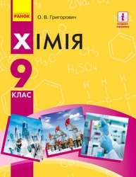 «Хімія» підручник для 9 класу (авт. Григорович О. В.)