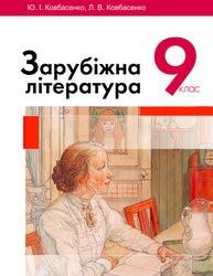 «Зарубіжна література» підручник для 9 класу (авт. Ковбасенко Ю. І., Ковбасенко Л. В.)