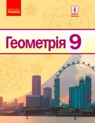 «Геометрія» підручник для 9 класу (авт. Єршова А. П., Голобородько В. В., Крижановський О. Ф., Єршов С. В.)