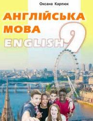 «Англійська мова (9-й рік навчання)» підручник для 9 класу (авт. Карпюк О. Д.)