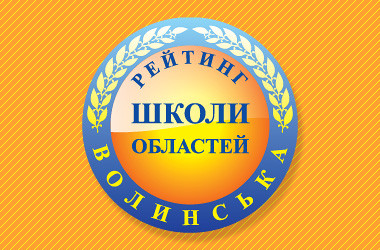 Рейтинг шкіл Волинської області 2018 року