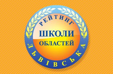 Рейтинг шкіл Львівської області 2018 року