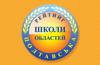 Рейтинг шкіл Полтавської області 2018 року