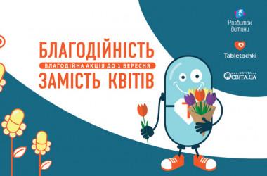 Щорічна акція до 1-го вересня «Благодійність замість квітів»