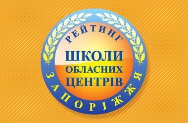 Рейтинг шкіл Запоріжжя 2019 року