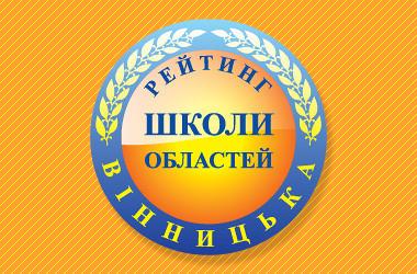 Рейтинг шкіл Вінницької області 2021 року